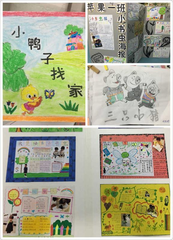 """金安幼儿园""""读书月——亲子绘本,海报""""创意制作评比活动"""